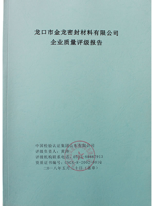 企业质量评级报告