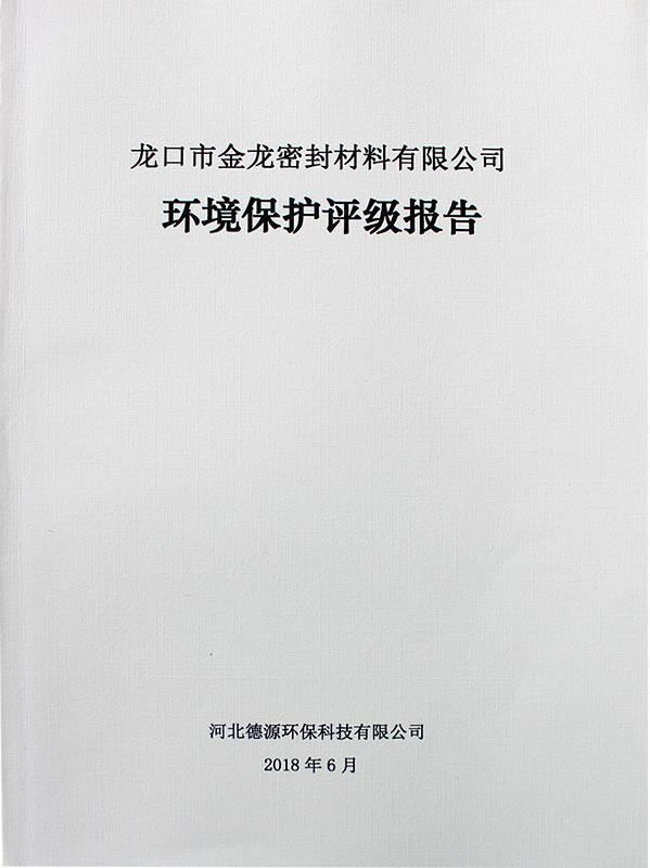 环境保护评级报告