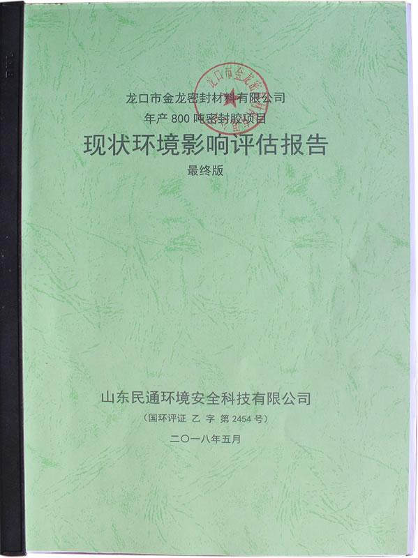 现状环境影响评估报告
